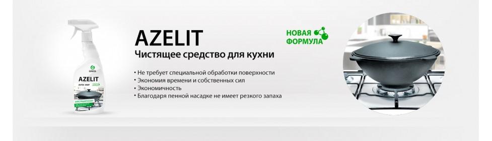AZELIT - чистящее средство для кухни